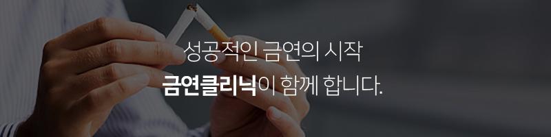성공적인 금연의 시작 금연클리닉이 함께 합니다.