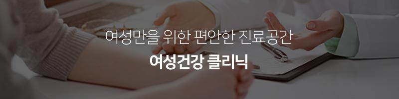 여성만을 위한 편안한 진료공간 여성건강클리닉