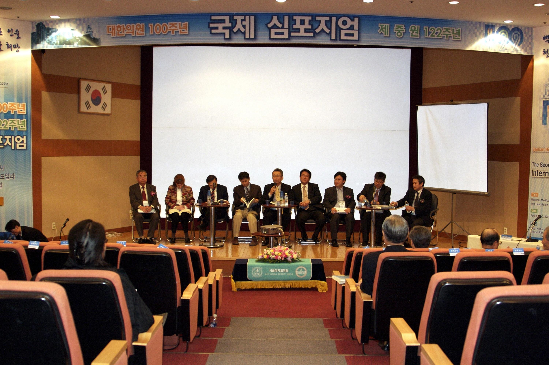 대한의원 100주년 제중원 122주년 국제 심포지엄(2007)