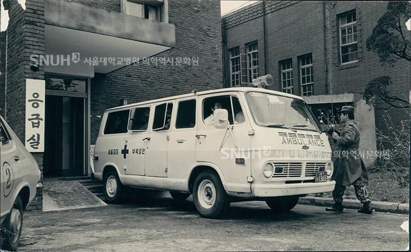 [1970년대] 응급실과 구급차