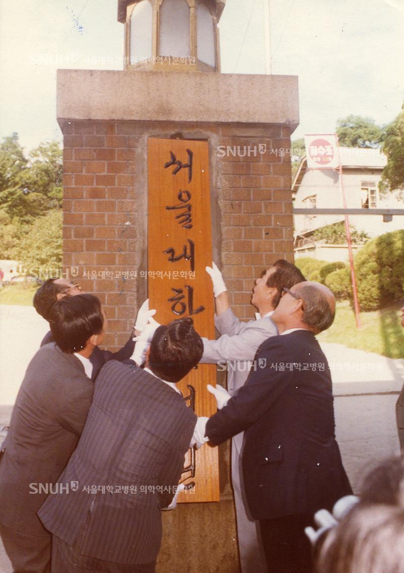 특수법인-서울대학교병원-출범