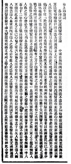 서양의학 교육의 필요성을 강조한 한성순보(1884.3.27.)